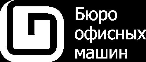 Бюро офисных машин