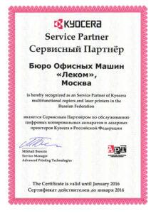 Сертификат официального сервисного партнера 2016 года