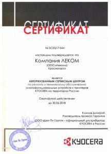 Сертификат авторизованного сервисного центр Kyocera 2018 года