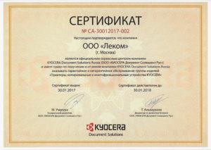 Сертификат официального сервисного центр Kyocera 2018