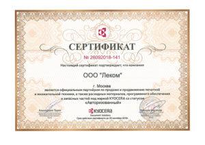 Сертификат официального партнера Kyocera 2019 года
