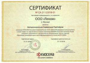 Сертификат авторизованного сервисного центр Kyocera 2019 года