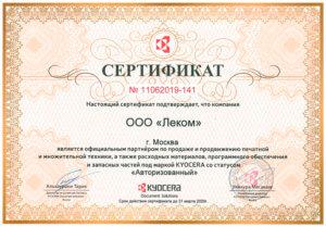 Сертификат официального партнера Kyocera 2020