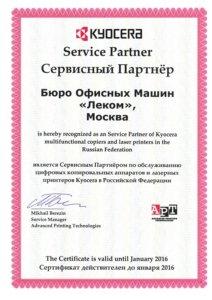 Сертификат сервисного партнера Kyocera январь 2016