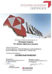 Сертификат сервисного инженера - Валерий Авдеев 2016г.