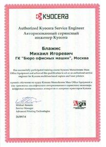 Сертификат сервисного инженера - Блажис Михаил 26.09.2014