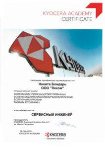 Сертификат сервисного инженера - Никита Бондарь 26 февраля 2020г.