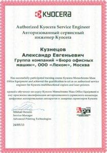 Авторизированный сервисный инженер - Кузнецов Александр 24 мая 2013г.