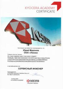 Сертификат сервисного инженера - Юрий Миронов 14 февраля 2020