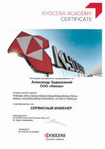 Сертификат сервисного инженера - Александр Задорожный 2 марта 2018