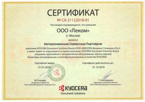 Сертификат авторизированного сервисного партнера Kyosera 2019г