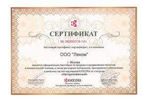 Сертификат официального партнера Kyocera 2019г.