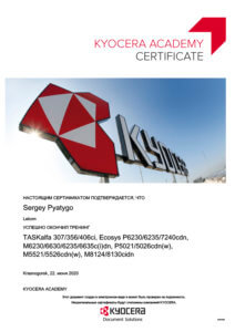 Сертификат специалиста Sergey Pyatigo 22 июня 2020