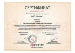 Сертификат авторизированный сервисный партнер Kyocera февраль 2021-2022